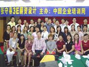张守春:3E薪资体系设计与薪酬管理技巧--广州