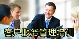客户服务管理培训专题