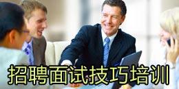 企业招聘与面试技巧培训